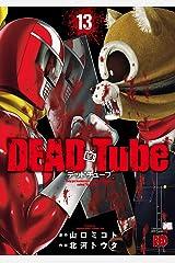 DEAD Tube ~デッドチューブ~ 13 (チャンピオンREDコミックス) Kindle版