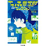 石ノ森章太郎コレクション ――ファンタジー傑作選 (ちくま文庫)