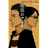 坂道のアポロン Official Fan Book (フラワーコミックススペシャル)