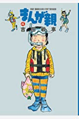 まんが親(4) (ビッグコミックススペシャル) Kindle版