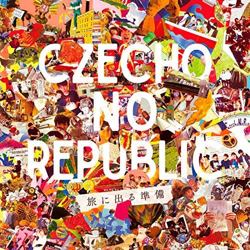 【Czecho No Republic】2018年ライブ「旅に出る準備」リリースツアーのレビュー解説の画像