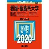 看護・医療系大学〈国公立 西日本〉 (2020年版大学入試シリーズ)
