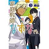 家庭教師なずなさん 3 (3) (少年チャンピオン・コミックス)