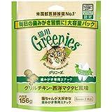 グリニーズ 猫用 グリルチキン・西洋マタタビ風味(キャットニップ) 156g【在庫限り】