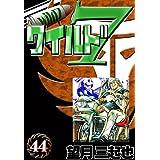 ワイルド7 (44)