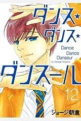 ダンス・ダンス・ダンスール(12) (ビッグコミックス) Kindle版