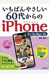 いちばんやさしい 60代からのiPhone XS/XS Max/XR 単行本