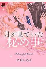 月が見ていた秘め事【電子単行本】 (MIU 恋愛MAX COMICS) Kindle版