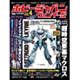 ホビージャパン ヴィンテージ Vol.4 (ホビージャパンMOOK 1028)