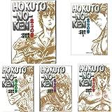 北斗の拳 文庫版 コミック 全15巻完結セット (集英社文庫―コミック版)