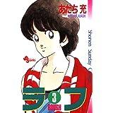 ラフ(3) (少年サンデーコミックス)