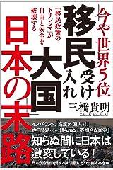 今や世界5位 「移民受け入れ大国」日本の末路: 「移民政策のトリレンマ」が自由と安全を破壊する 単行本
