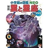 [新版] 星と星座 DVDつき (小学館の図鑑・NEO 8)