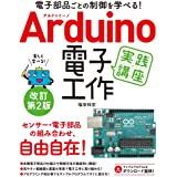 電子部品ごとの制御を学べる! Arduino 電子工作実践講座 改訂第2版