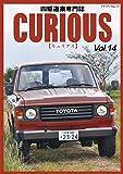 CURIOUS Vol.14 (メディアパルムック)