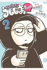 やみきんっ うしじまきゅん(2) (ビッグコミックススペシャル) Kindle版
