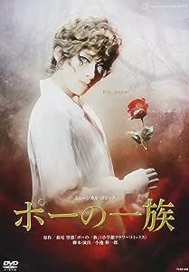 花組宝塚大劇場公演 ミュージカル・ゴシック『ポーの一族』 [DVD]