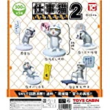 仕事猫ミニフィギュアコレクション2 [ノーマル5種セット(シークレットは含まない)]