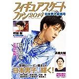フィギュアスケートファン 2014―日本男子総括号 (COSMIC MOOK)