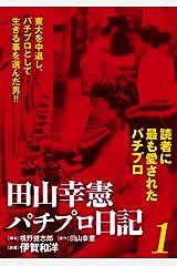 田山幸憲パチプロ日記(1) Kindle版