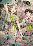 マザーグール 4 (リュウコミックス)