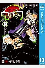 鬼滅の刃 13 (ジャンプコミックスDIGITAL) Kindle版