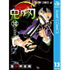 鬼滅の刃 13 (ジャンプコミックスDIGITAL)