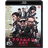 アウトレイジ 最終章 [Blu-ray]