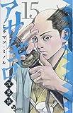 アサギロ~浅葱狼~ (15) (ゲッサン少年サンデーコミックス)