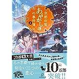 京都府警あやかし課の事件簿 4 伏見のお山と狐火の幻影 (PHP文芸文庫)