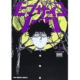 モブサイコ100 (5) (裏少年サンデーコミックス)