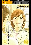 ムショ医5