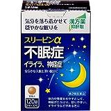 【第2類医薬品】スリーピンα PB 120錠