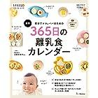 ベネッセ・ムック 初めてママ&パパのための 365日の離乳食カレンダー
