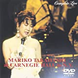 MARIKO TAKAHASHI at CARNEGIE HALL in N.Y. COMPLETE LIVE [DVD]