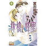 林檎と蜂蜜walk 9 (マーガレットコミックス)