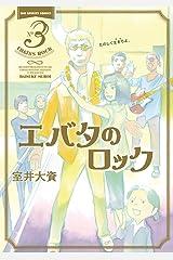 エバタのロック(3) (ビッグコミックス) Kindle版
