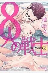 8人の戦士 2【電子限定かきおろし付】 (ビーボーイコミックスDX) Kindle版