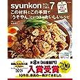 【料理レシピ本大賞2021 入賞】syunkonカフェごはん 7 この材料とこの手間で「うそやん」というほどおいしいレシピ (e-MOOK)