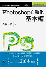 Photoshop自動化基本編 (Adobe JavaScriptシリーズ(NextPublishing)) Kindle版