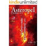 アステローペ 1: 源-gen-
