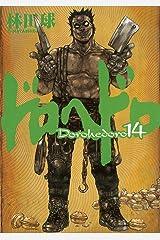 ドロヘドロ(14) (IKKI COMIX) Kindle版