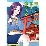 ローカル女子の遠吠え (4) (まんがタイムコミックス)