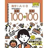 大学入試 数学I・A・II・B おさえておきたい基礎100+応用100
