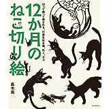 12か月のねこ切り絵: 切って飾って癒される、行事を彩る猫、ねこ、ネコ