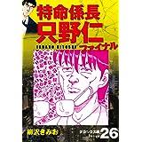 特命係長 只野仁ファイナル デラックス版 26