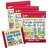 ミックスナッツ アメリカオリジナルローカーボナッツ 34g x 7袋 x 3個 低糖質 アメリカ直輸入 (素焼き アーモ…