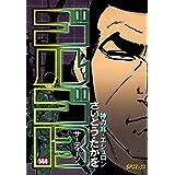 ゴルゴ13(144) (コミックス単行本)