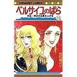 ベルサイユのばら 10 (マーガレットコミックス)
