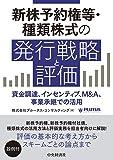 新株予約権等・種類株式の発行戦略と評価